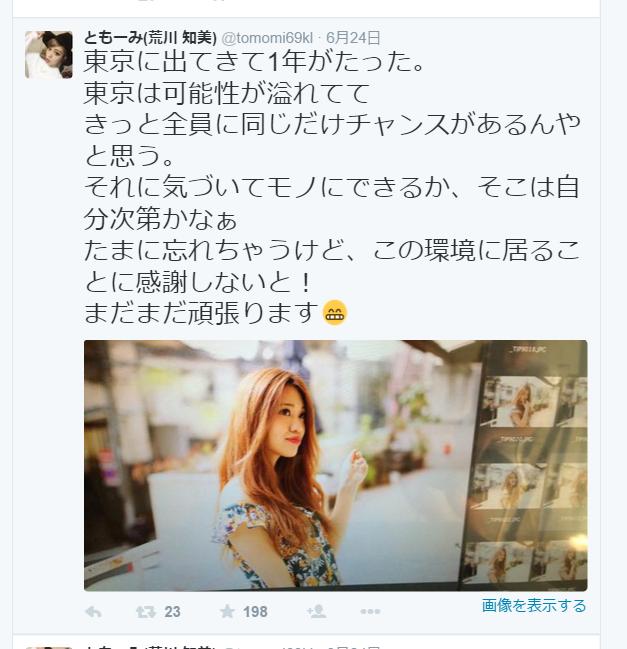 ともーみ Twitter