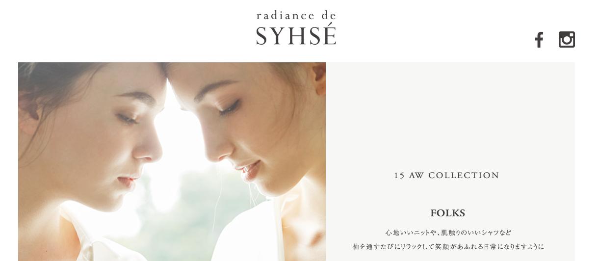 radiance de SYHSE