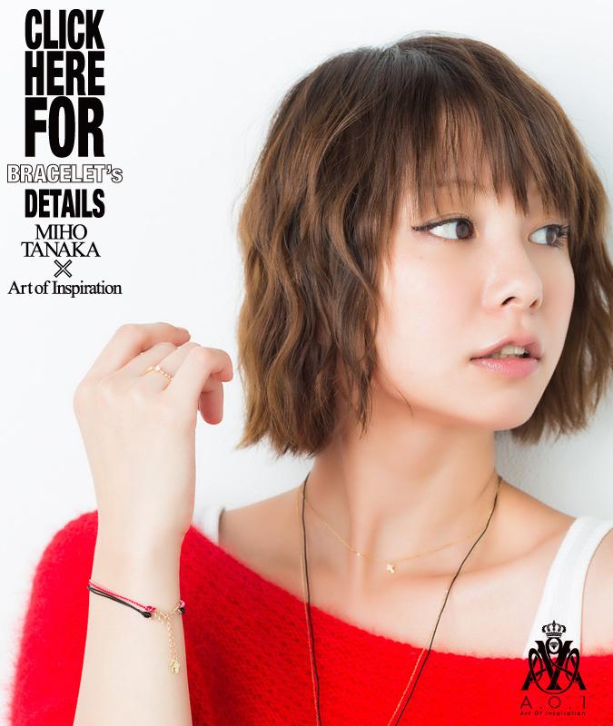 幻のロングも見れる!モデル田中美保の髪型を公開しています!
