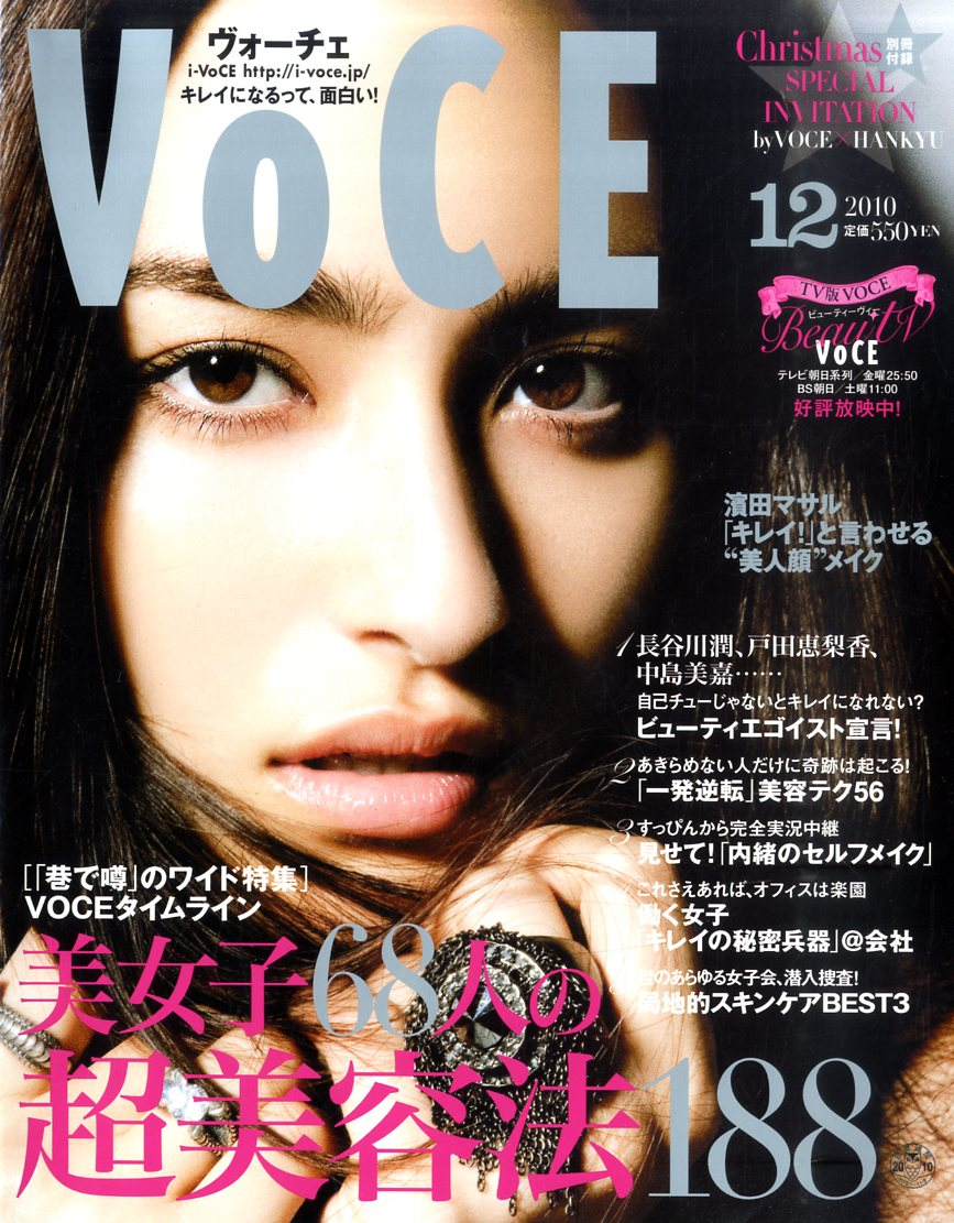 voce モデル