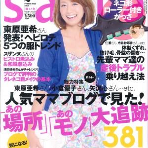 saita 雑誌