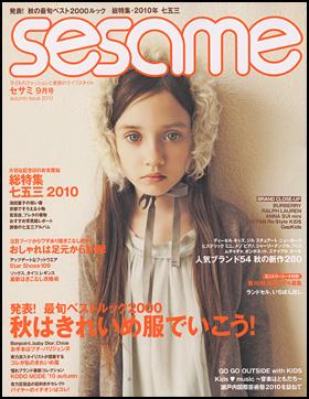 セサミ 雑誌